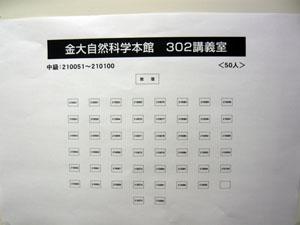 金沢検定 中級に挑戦!