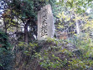 史跡案内 「史跡観音寺城跡を探る」