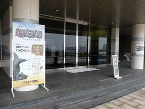 大津市歴史博物館