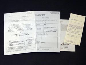 金沢城河北門復元 記名会参加証
