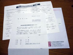 金沢検定通知