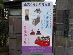 金沢くらしの博物館 天神堂展
