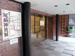 近世史料館 尾崎神社展