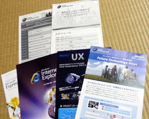 「最新テクノロジーで実現するユーザーエクスペリエンス(UX)」 Microsoft Future Technology Days ガイダンスセミナー1