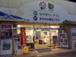 長岡コンベンションセンター