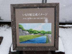 金沢城宮守堀