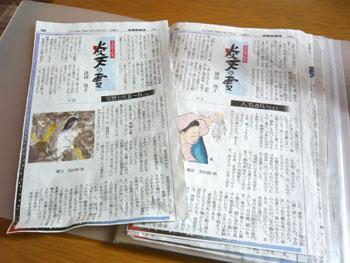 小説「金沢城下絵巻 炎天の雪」