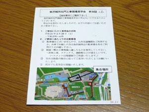 金沢城河北門工事現場見学会 参加証
