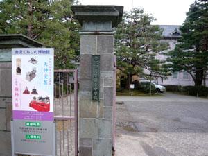 金沢くらしの博物館 「雛飾り展」