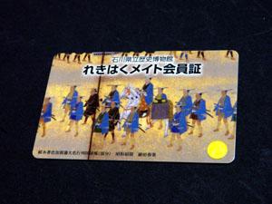 石川県立歴史博物館 れきはくメイト