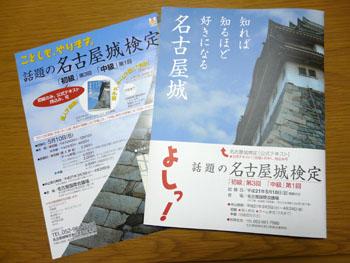 名古屋城検定公式テキスト