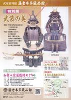 藩老本多蔵品館 特別展・武装の美