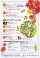 秋の金沢城祭2007