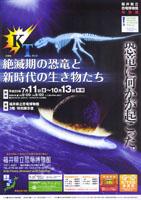 絶滅期の恐竜と新時代の生き物たち