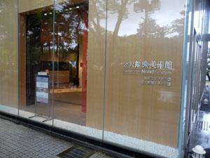 光悦謡本 金沢能楽美術館