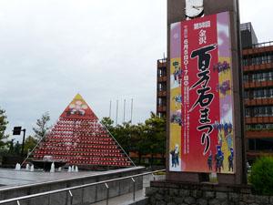金沢市役所