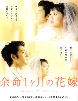 映画 「余命1ヶ月の花嫁」
