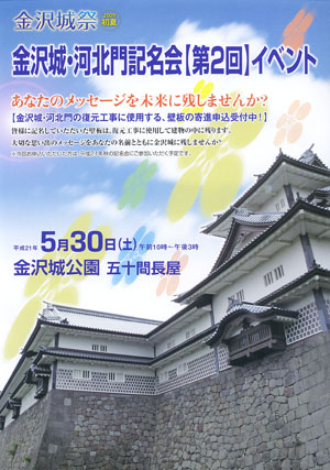 金沢城 河北門記名会