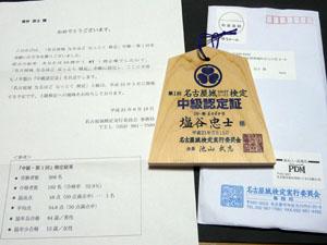名古屋城検定 中級