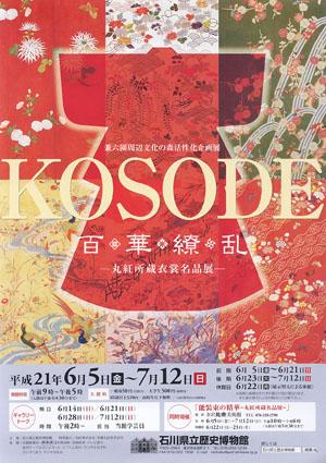 石川県立歴史博物館 「KOSODE 百華繚乱 -丸紅所蔵衣裳名品展-」