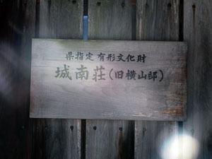 城南荘(旧横山邸)