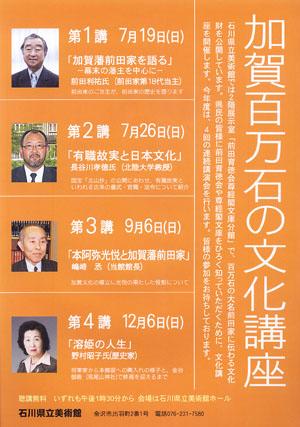 加賀百万石の文化講座