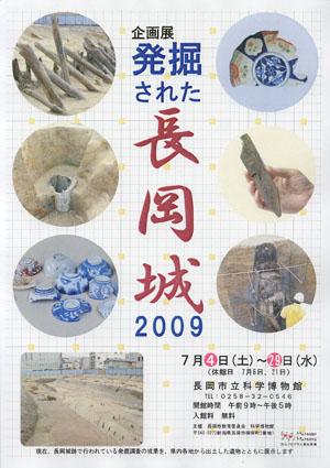 企画展 発掘された長岡城