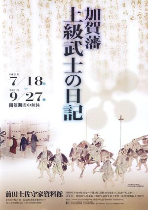 加賀藩上級武士の日記