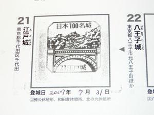 日本100名城スタンプラリー 江戸城