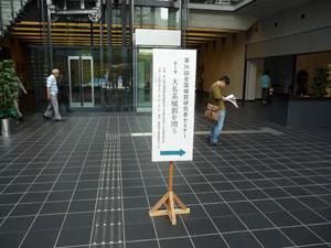 全国城郭研究者セミナー IN 東京