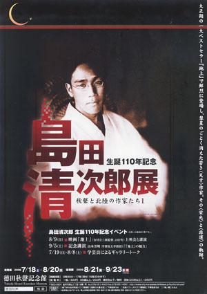 徳田秋声記念館 「生誕110年記念 島田清次郎展」
