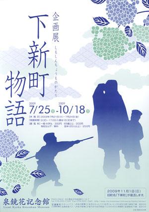 泉鏡花記念館 企画展「下新町物語」