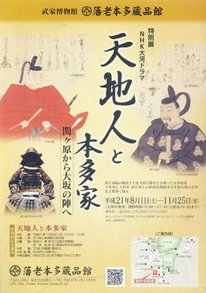 藩老本多蔵品館 特別展「天地人と本多家 関ヶ原から大坂の陣へ」