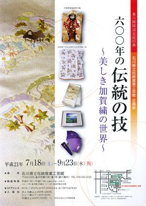 石川県立伝統産業工芸館 企画展「六〇〇年の伝統の技 美しき加賀繍の世界」