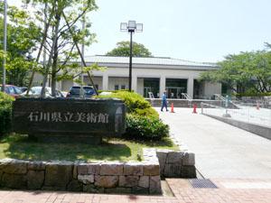 石川県立美術館 尊経閣文庫分館「平安時代の儀式書」