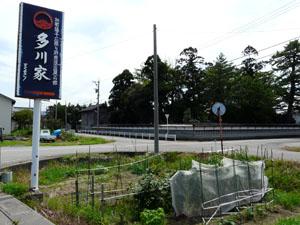 加賀藩十村役 多川家