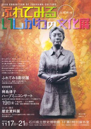 「ふれてみるいしかわの文化展」 石川県立歴史博物館