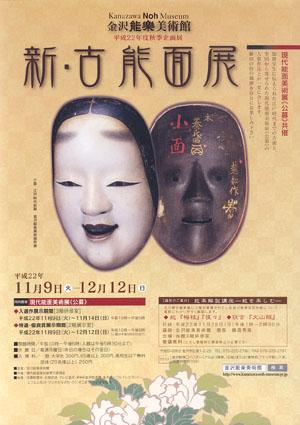 「新・古能面展」 金沢能楽美術館