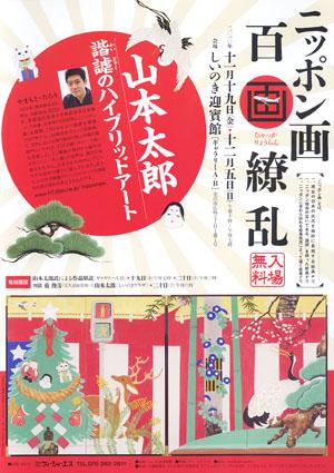 「ニッポン画百画繚乱」 しいのき迎賓館