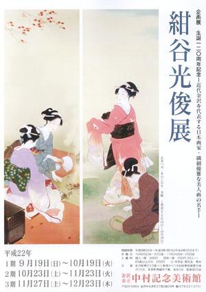 「紺谷光俊展」 中村記念美術館