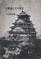 大阪城とその周辺 日本名城全集