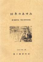 10年のあゆみ 兼六園研究会発足10周年記念誌