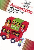 Access2000 VBAハンドブック[インターフェイス編]