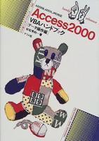 Access2000 VBAハンドブック[データ操作編]