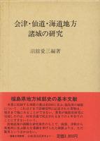 会津・仙道・海道地方諸城の研究 城郭研究シリーズ2