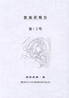 愛城研報告 第12号
