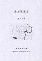 愛城研報告 第11号