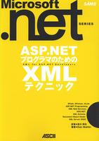 ASP.NETプログラマのためのXMLテクニック