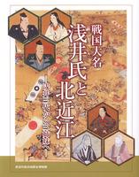 戦国大名浅井氏と北近江 -浅井三代から三姉妹へ-