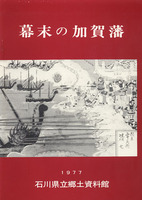 幕末の加賀藩